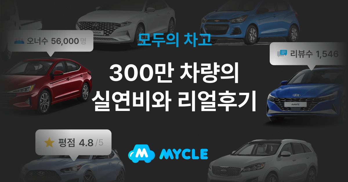 모두의 차고 - 100만 차량의 실연비와 리얼후기